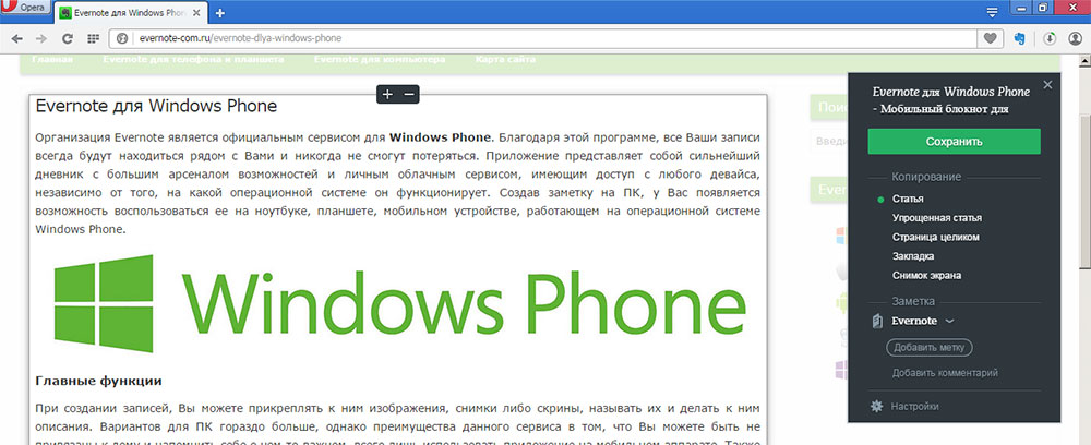 Evernote Web Clipper для Opera